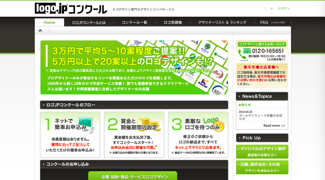 logo.jp concours - デザイン・イラスト関連のコンペサイト(公募・コンテスト・コンクールサイト)まとめ