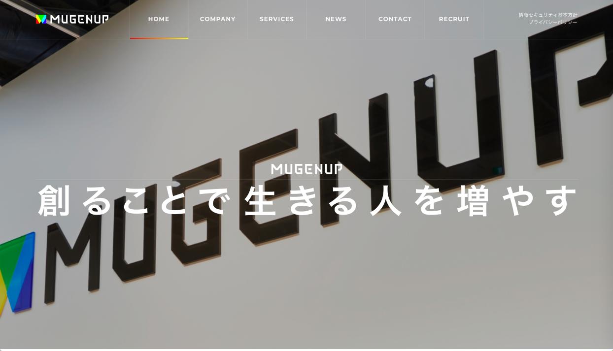 mugenup - クリエイティブ系 (デザイン・イラスト関連等) のクラウドソーシングサービスまとめ