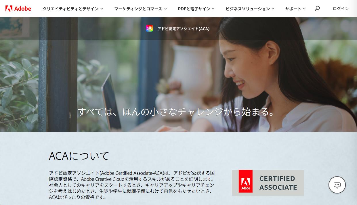 adobe certified associate 2 - デザイナー (クリエイター) の仕事に役立つ資格・検定まとめ