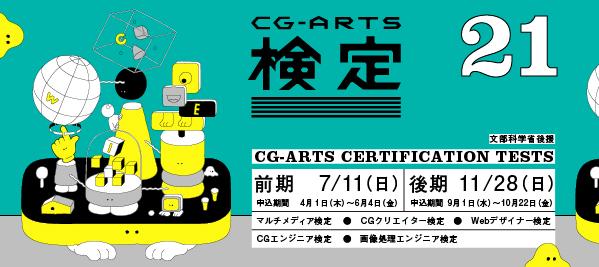 cg arts 2021 - デザイナー (クリエイター) の仕事に役立つ資格・検定まとめ