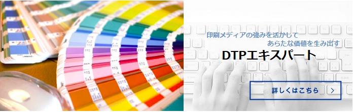 dtp expert - デザイナー (クリエイター) の仕事に役立つ資格・検定まとめ