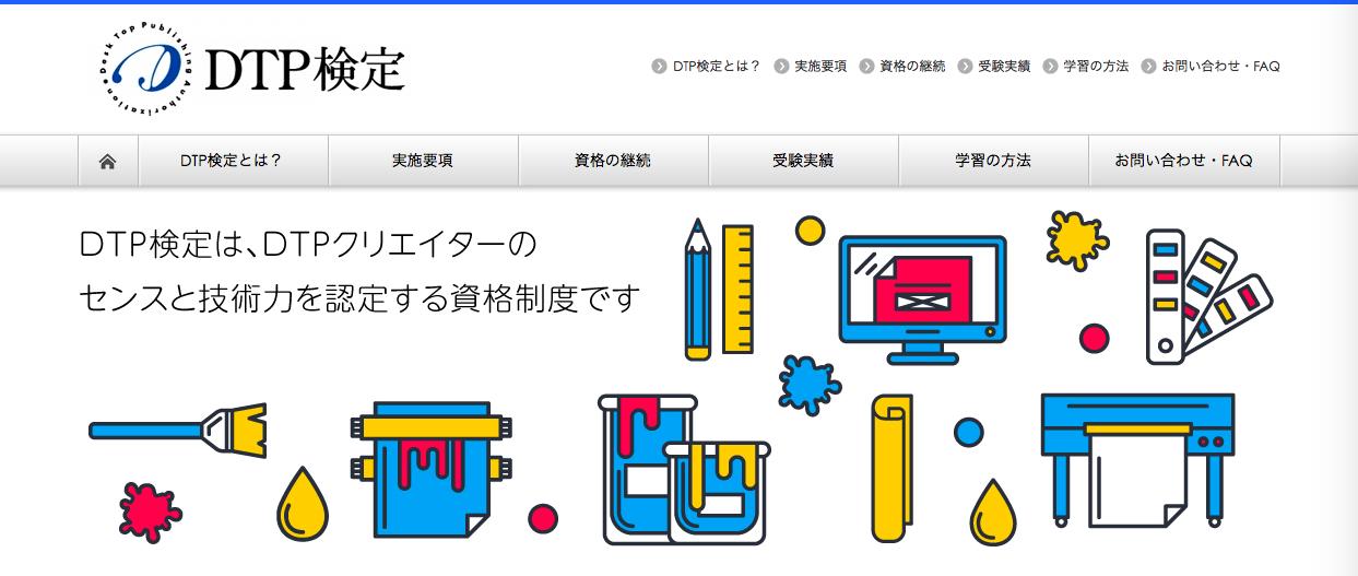 dtp kentei - デザイナー (クリエイター) の仕事に役立つ資格・検定まとめ