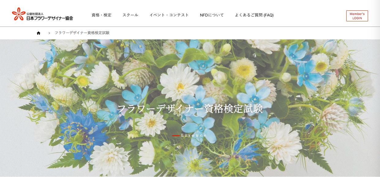 flower designer examination - デザイナー (クリエイター) の仕事に役立つ資格・検定まとめ