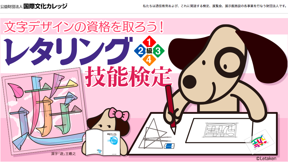 lettering kentei - デザイナー (クリエイター) の仕事に役立つ資格・検定まとめ