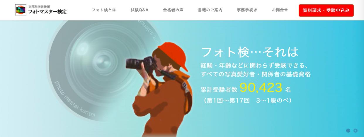 pm kentei - デザイナー (クリエイター) の仕事に役立つ資格・検定まとめ