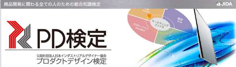 product design kentei - デザイナー (クリエイター) の仕事に役立つ資格・検定まとめ