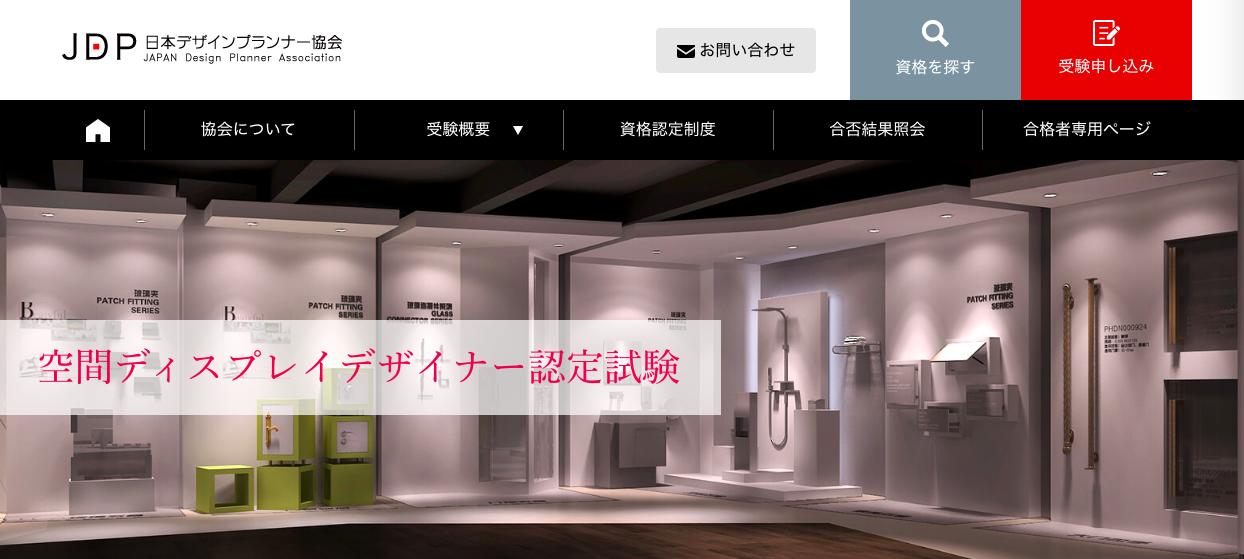 spatial display designer kentei - デザイナー (クリエイター) の仕事に役立つ資格・検定まとめ