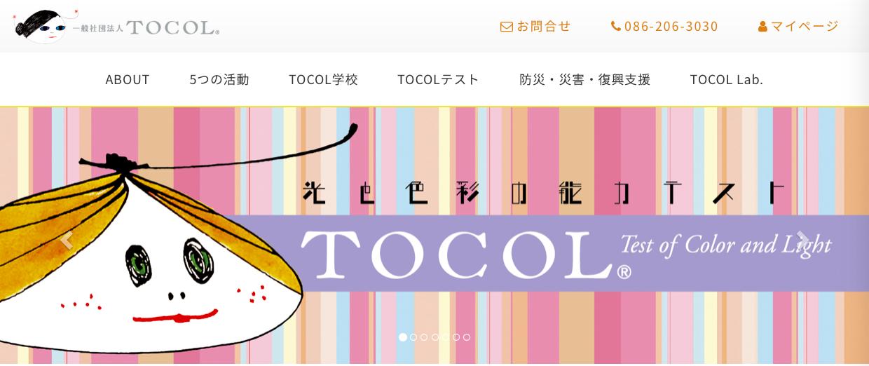 tocol - デザイナー (クリエイター) の仕事に役立つ資格・検定まとめ