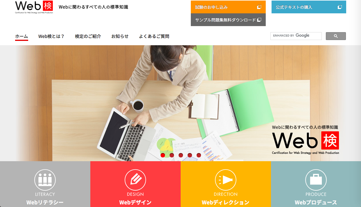web kentei - デザイナー (クリエイター) の仕事に役立つ資格・検定まとめ