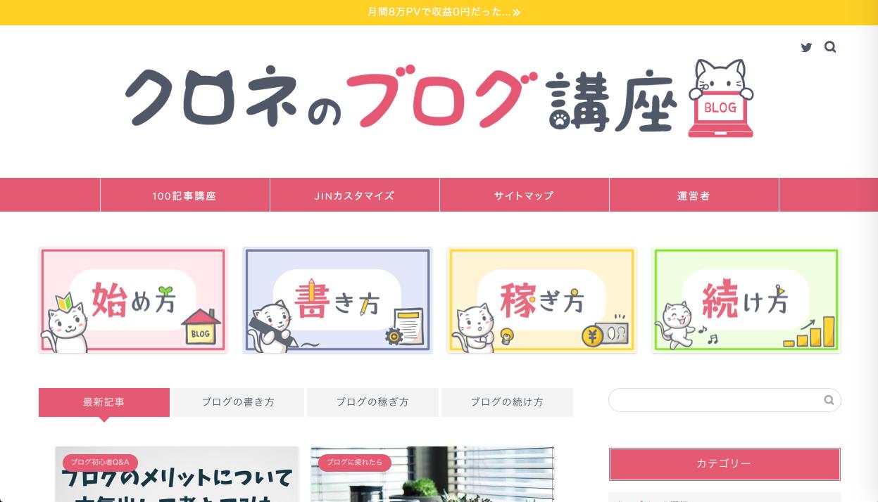 kurone blog course - ブログ初心者がチェックしておきたい記事とプロブロガー