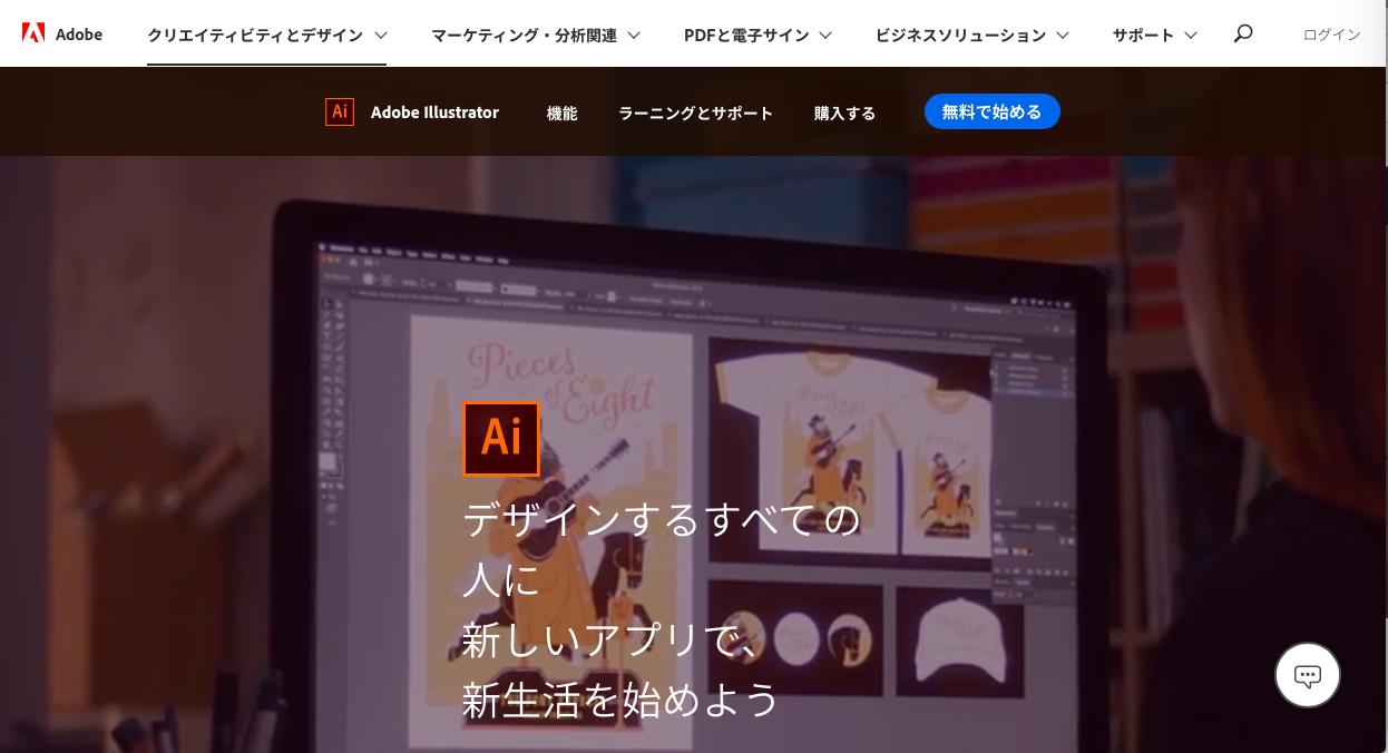 adobe illustrator 2020 - デザイナー (クリエイター) の仕事に必要なスキル・資格の総まとめ