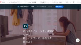 adobe photoshop 2020 320x180 - Photoshopとは一体何か?そして機能とデザイン例