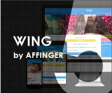 affinger 2 - WordPressブログでおすすめのテーマ(デザインテンプレート)まとめ