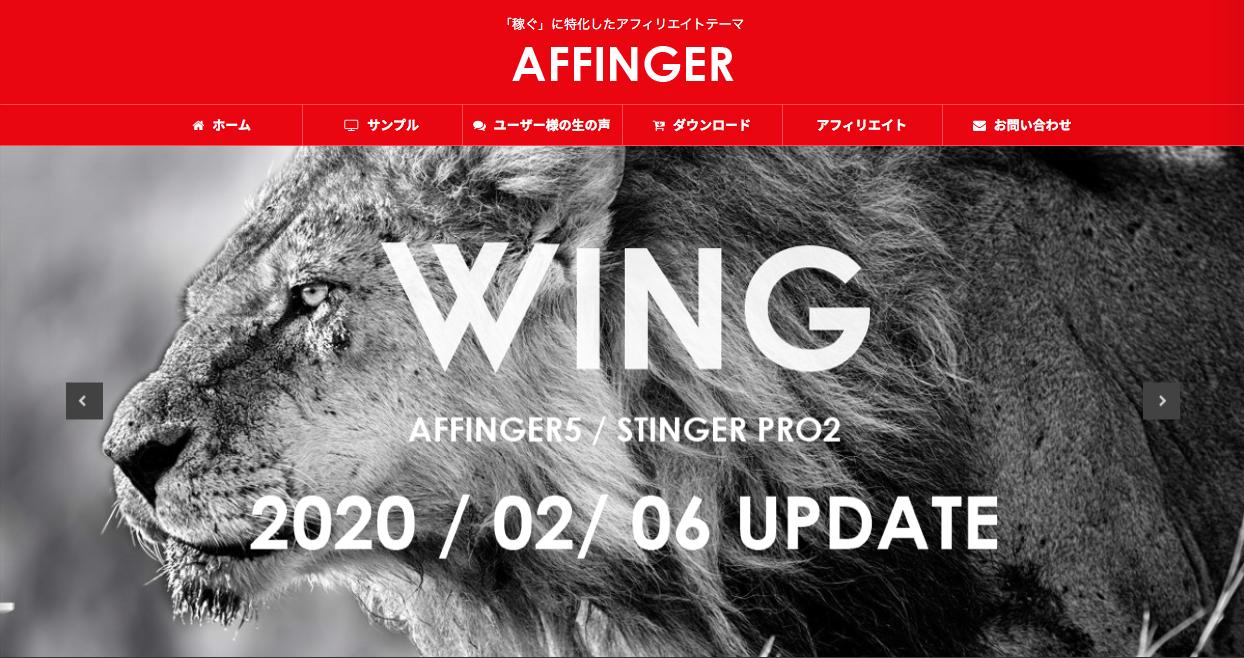 affinger - WordPressブログでおすすめのテーマ(デザインテンプレート)まとめ
