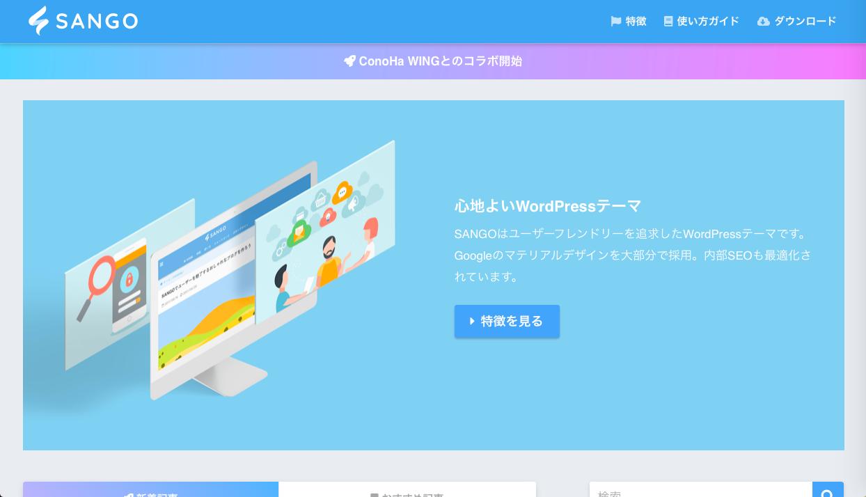 sango - WordPressブログでおすすめのテーマ(デザインテンプレート)まとめ