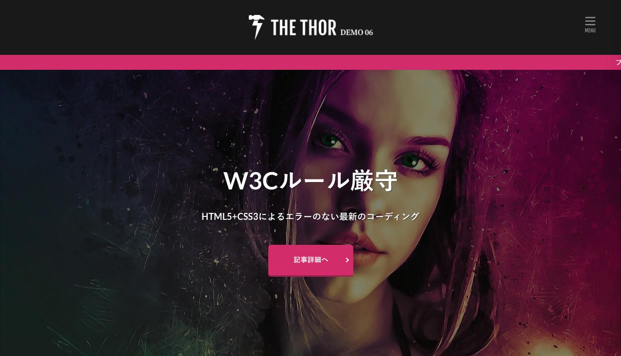 the thor - WordPressブログでおすすめのテーマ(デザインテンプレート)まとめ