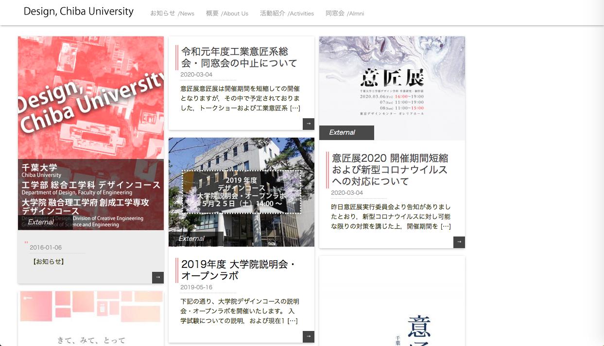 chiba university design - プロダクトデザイナーを目指す人におすすめの大学「有名大手企業も紹介」