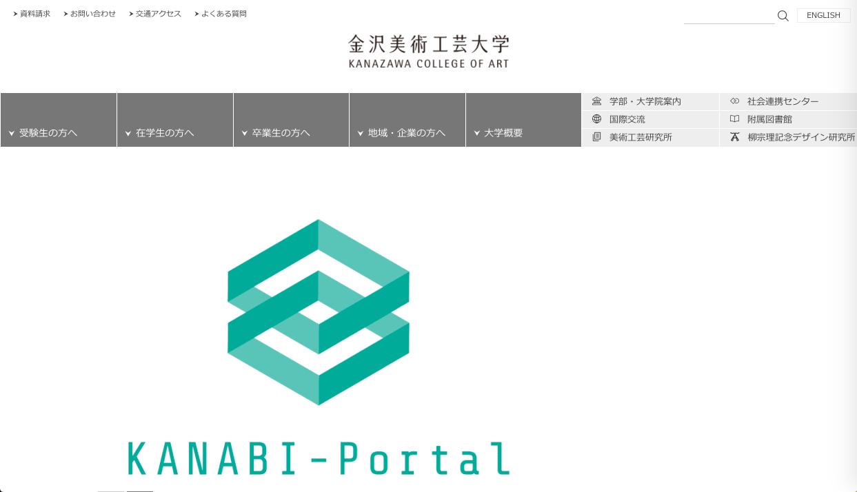 kanazawa bidai - プロダクトデザイナーを目指す人におすすめの大学「有名大手企業も紹介」