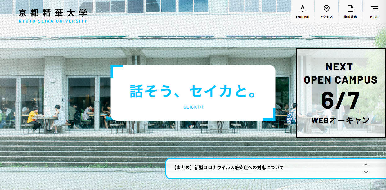 kyoto seika - プロダクトデザイナーを目指す人におすすめの大学「有名大手企業も紹介」
