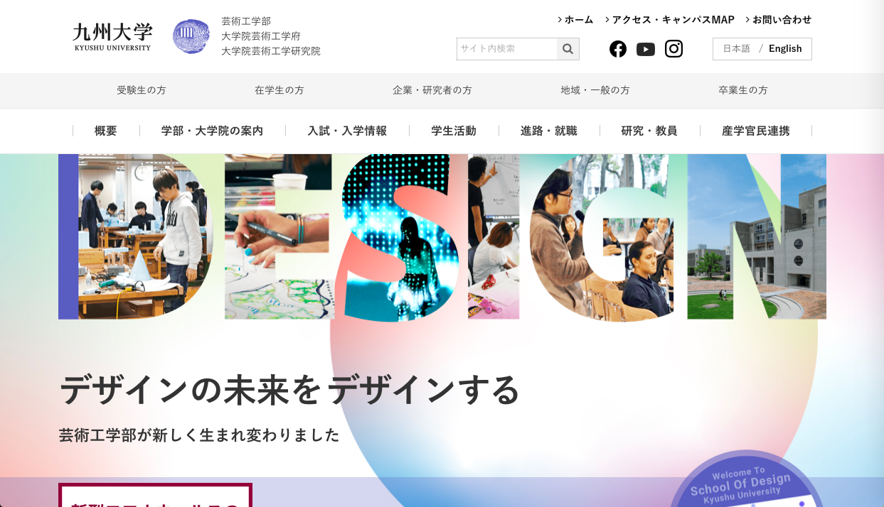 kyushu university design - プロダクトデザイナーを目指す人におすすめの大学「有名大手企業も紹介」