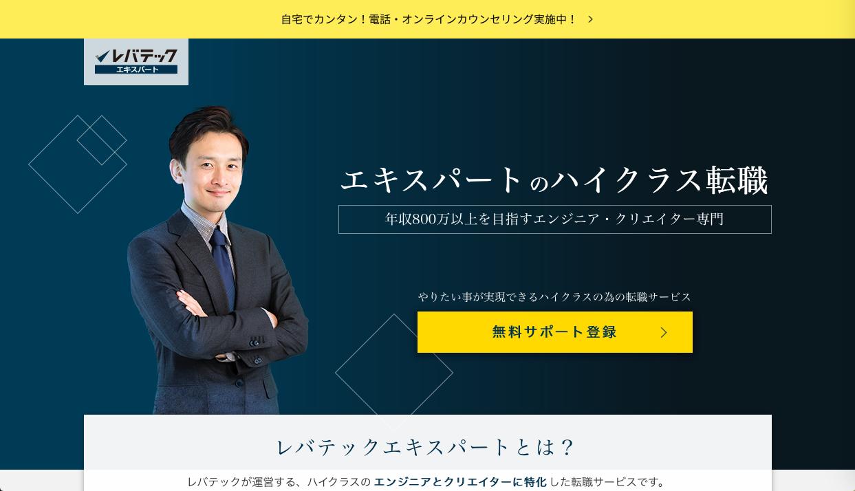 levtech expert - UI・UXデザイナー向けのおすすめ転職エージェントと各社特徴