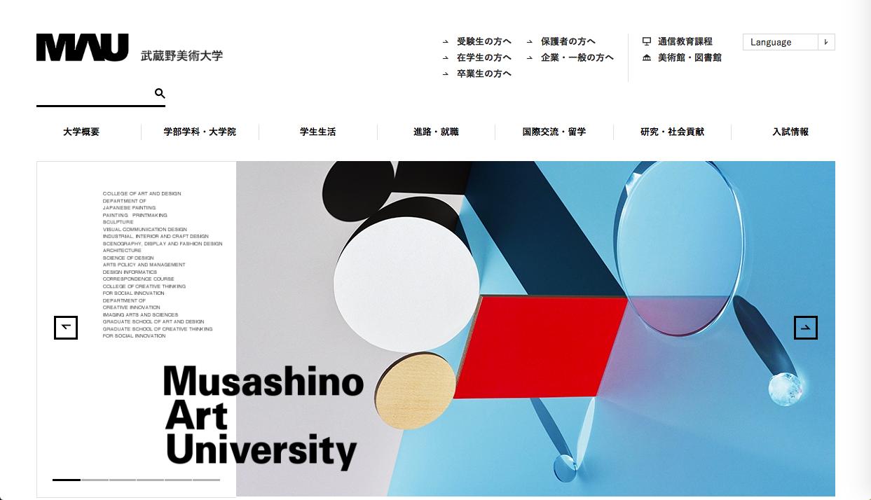 musabi - グラフィックデザイナーを目指す人におすすめの大学・専門学校