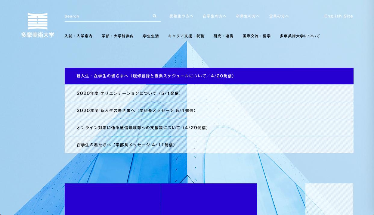tamabi - プロダクトデザイナーを目指す人におすすめの大学「有名大手企業も紹介」