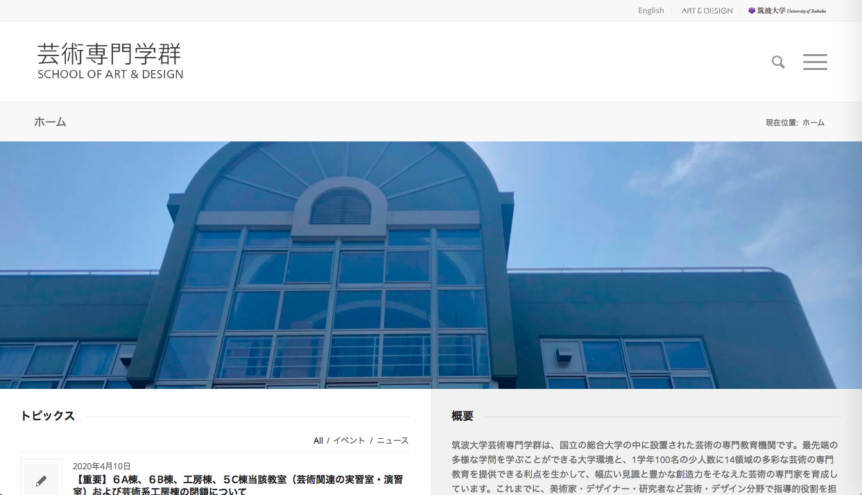 tsukuba art - デザイン・クリエイティブに強い有名な大学・専門学校「学校選びで失敗なし」