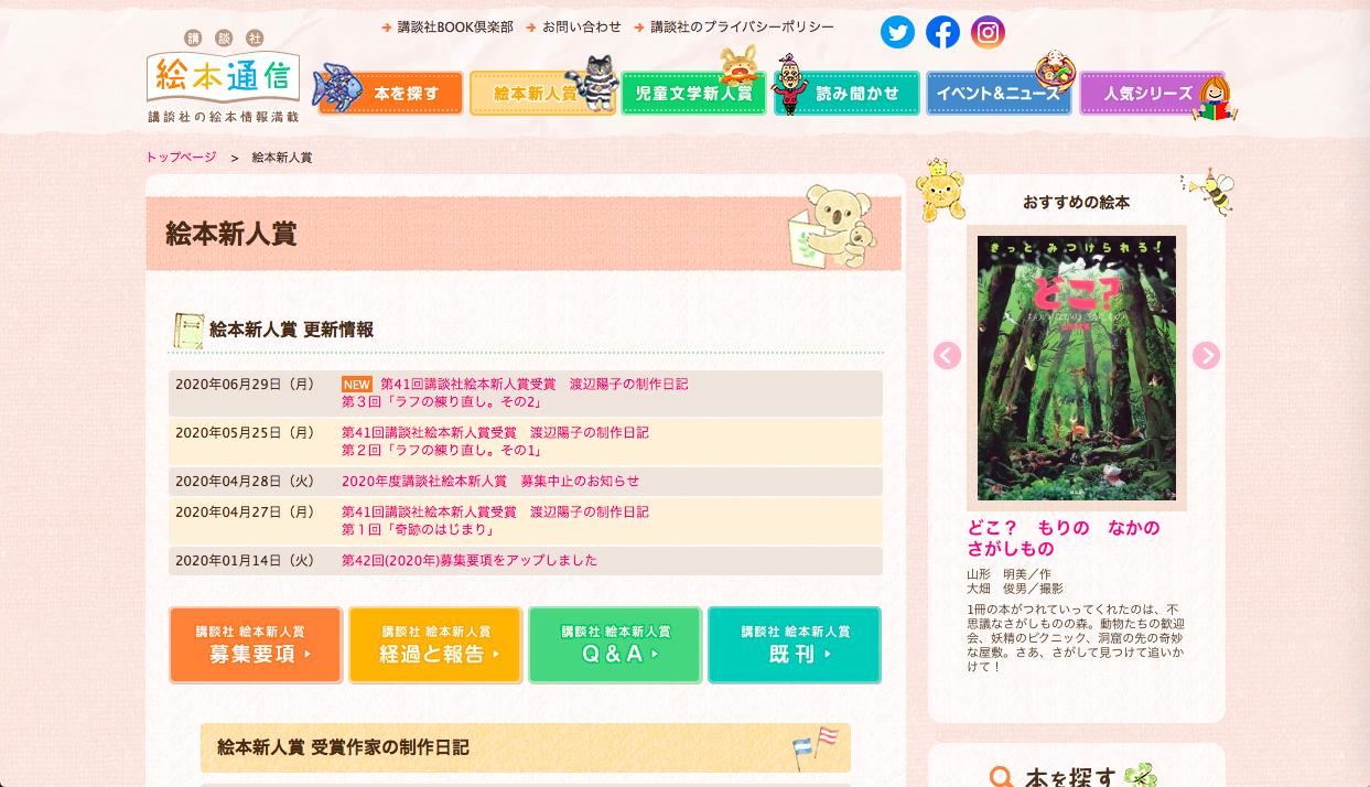 kodansha ehon - デザイン・イラスト関連の有名なコンペ・コンテスト