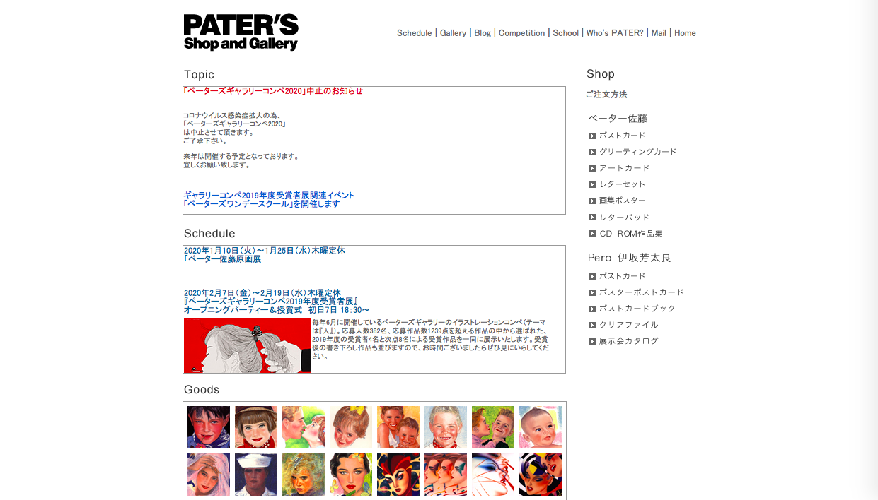 paters shop and gallery - デザイン・イラスト関連の有名なコンペ・コンテスト