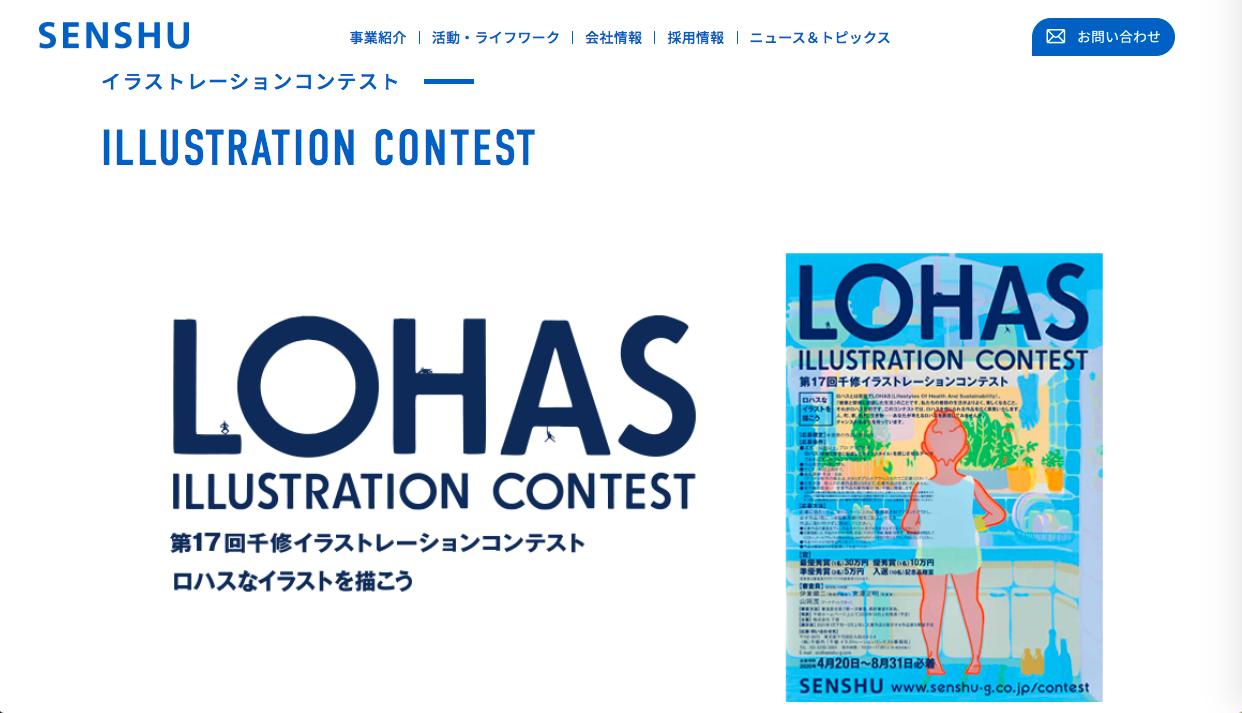senshu lohas illust contest - デザイン・イラスト関連の有名なコンペ・コンテスト