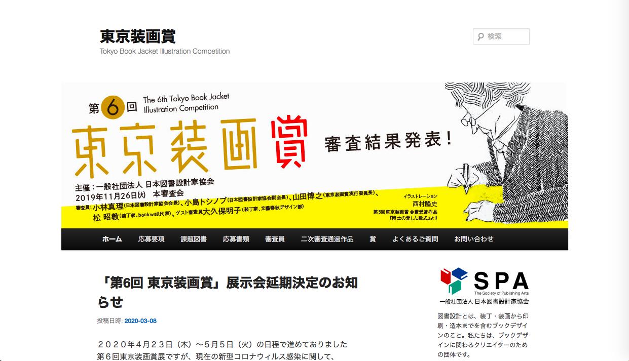 tokyo souga - デザイン・イラスト関連の有名なコンペ・コンテスト