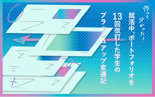 hataraku vivivit portfolio 2 - ポートフォリオについて学べる参考サイト・ブログまとめ