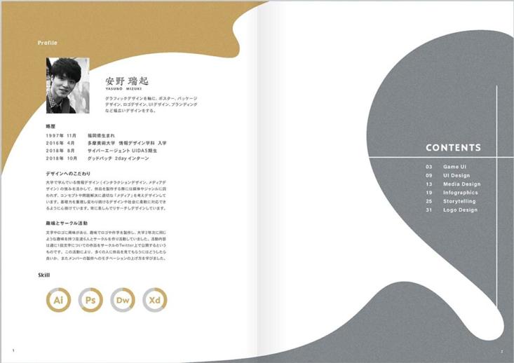portfolio self introduction 9 - ポートフォリオに自己紹介が必要な理由とは「書き方・デザインの参考例」