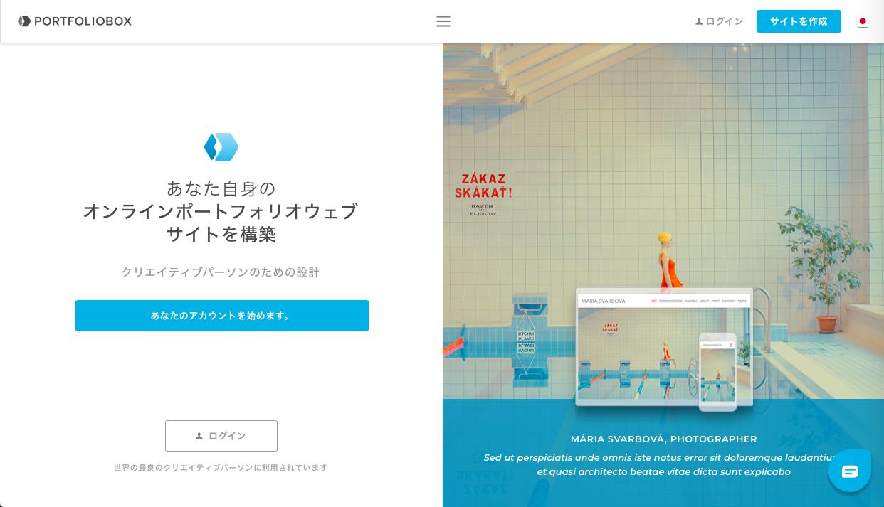 portfoliobox - 無料のポートフォリオ作成ツール・サービスまとめ