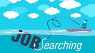 job searching fishing 320x180 - デザイナーのアルバイト求人を探すコツ「未経験でも採用されるには」
