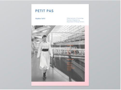 portfolio example 17 - ポートフォリオの表紙デザイン「書くこと・参考例」