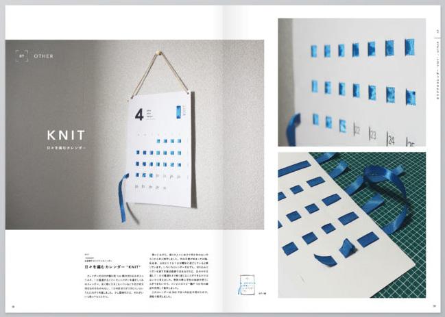 portfolio example 22 - デザインのポートフォリオとは何か?「実物を用いて解説」